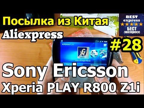 Посылка из Китая #28 Aliexpress Sony Ericsson Xperia PLAY R800 Z1i
