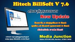 Hitech Bill Soft V7.6 New Features l Photo Studio l Digital Banner Billing screenshot 5