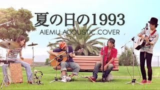 夏の日の1993 - class(愛笑む×大藪良多 cover)