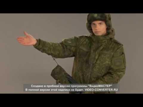 Купите армейскую форму в нашем интернет-магазине военной одежды защита. У нас низкая цена и высокое качество.