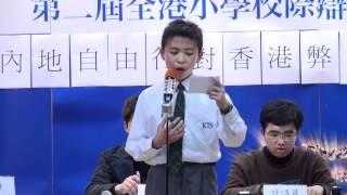 保良局主辦第二屆全港小學校際辯論賽初賽(十九)