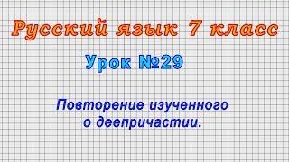 Русский язык 7 класс (Урок№29 - Повторение изученного о деепричастии.)