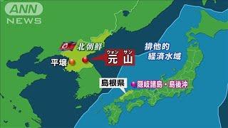 日本のEEZ内にミサイル落下 北朝鮮がSLBM発射か(19/10/02)