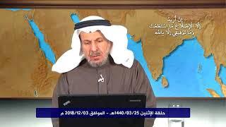 حلقة الاثنين 1440/03/25هـ - الموافق 2018/12/03 م  د.سعد الفقيه