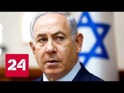 Премьер-министру Израиля грозят обвинения в коррупции и возможная отставка - Россия 24
