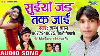 सुईया जड़ तक जाई - Suiya Jad Tak Jayi - Sambhu Shaan, Sakshi Shivani - Bhojpuri Hit Songs 2019