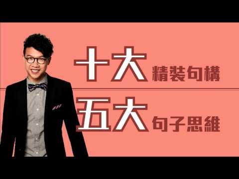 Jeffrey Lau - Syntax句構學課程