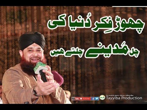 chor fikr duniya ki  by Owais raza qadri