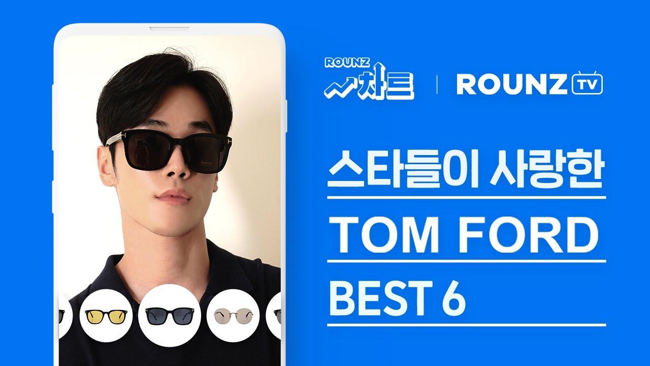 [라운즈 차트] 스타들이 사랑한 톰포드(Tom Ford) BEST 6