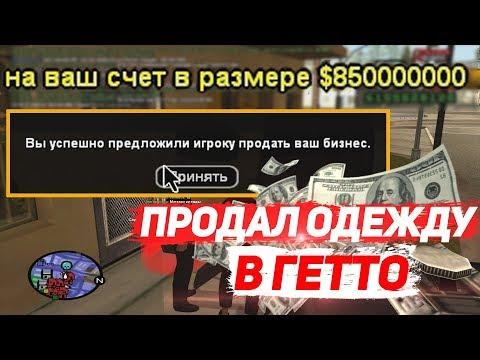 ПРОДАЛ ЗА 850КК МАГАЗИН ОДЕЖДЫ В ГЕТТО (топ бизнес) ARIZONA RED ROCK