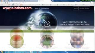 Отзыв о проекте GlobusPlus Глобус Плюс интернет заработок,работа в сети