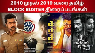 Tamil Blockbuster Movies From 2010 to 2019 | Top Blockbuster Tamil Movies List 2010 to 2019