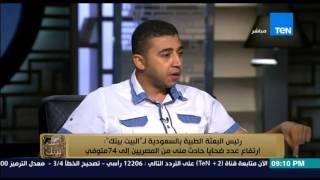 البيت بيتك - ابن احد الضحايا في الحج يفقد اعصابه مع رئيس البعثة الطبية في السعودية على الهواء