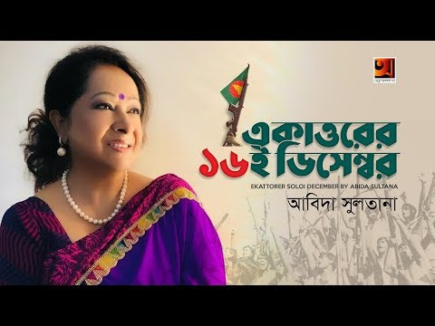 Ekattorer 16 December   by Abida Sultana   Ahmed Imtiaz Bulbul   Official Full Lyrical Video
