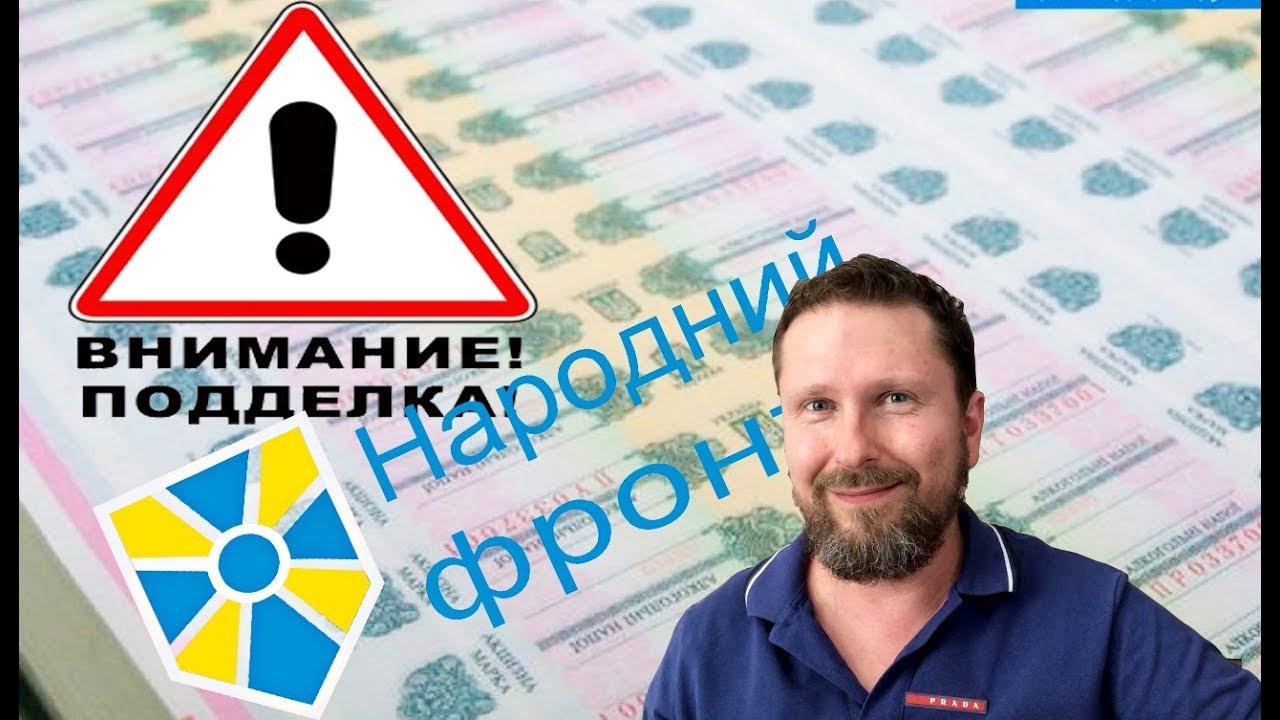 """""""Народный Фронт"""". как безнаказанно поиметь бюджет"""