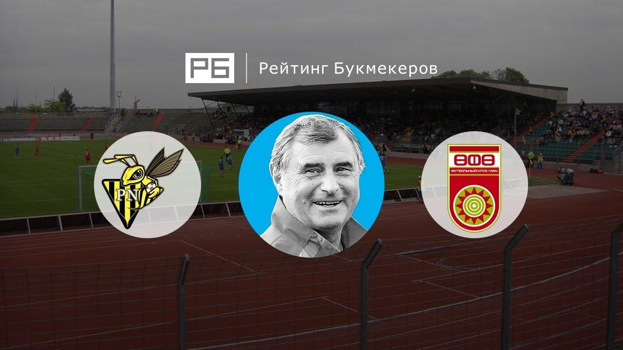 Прогрес Нидеркорн – Уфа. Прогноз матча Лиги Европы