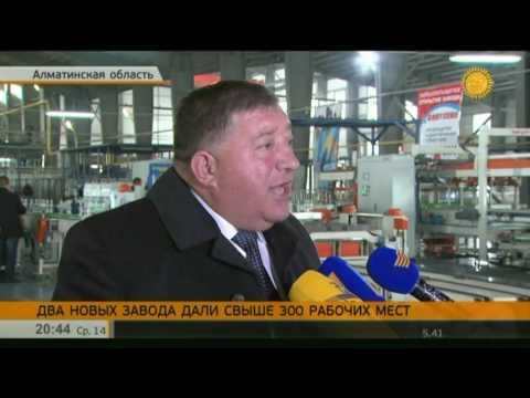 Два новых завода открыли в Алматинской области