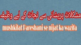 Mushkilat, Pareshani se nijat ka Wazifa || Saqib Raza Mustafai || Latest bayan || Ramzan kareem ||