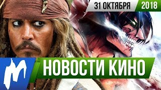 ❗ Игромания! НОВОСТИ КИНО, 31 октября (Пираты Карибского моря,  Атака титанов, Звездный путь)
