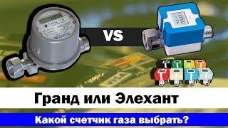 Счетчики газа (Элехант vs Гранд )