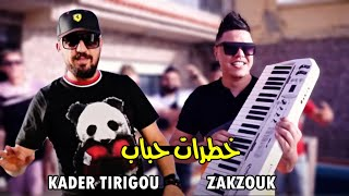 Kader Tirigou Ft ZakZok 2021 - Khatra Hbab - خطرة طايرين (EXCLUSIVE LIVE)©