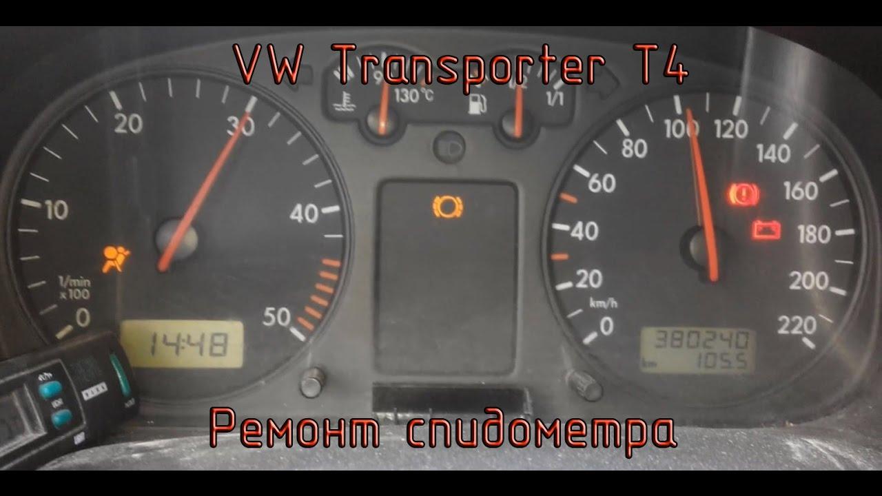 Панель приборов фольксваген транспортер т4 обозначения виды роликоопор для конвейеров