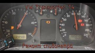 Спидометр фольксваген транспортер транспортер тсн 36