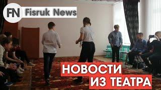"""Выпуск программы """"Fisruk NEWS"""" в 18:00 от 28.02.2020"""