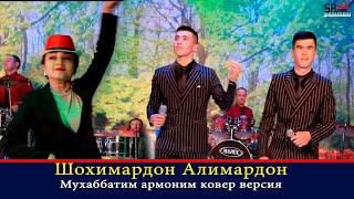 Alimardon Shohimardon - Muhabbatim Armonim (cover Olim Hakimov)