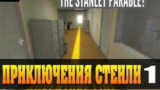 [Интересные игры][The Stanley Parable][#1](, 2014-05-17T11:57:57.000Z)