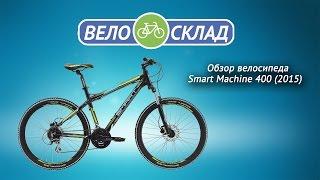 Обзор велосипеда Smart Machine 400 (2015)