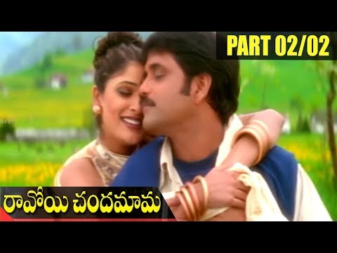 Ravoyi Chandamama Telugu  Movie Part 02/02 || Nagarjuna, Anjala Zaveri, Keerthi Reddy