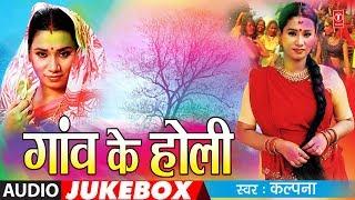 kalpana-bhojpuri-holi-audio-songs-jukebox-gaon-ke-holi-t-series-hamaarbhojpuri