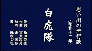 昭和12年藤山一郎の歌でテイチクから発売されたものです。昔、この歌...