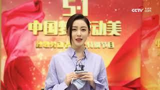 [中国梦·劳动美]奋斗有你我 劳动最光荣 众星致敬劳动者| CCTV