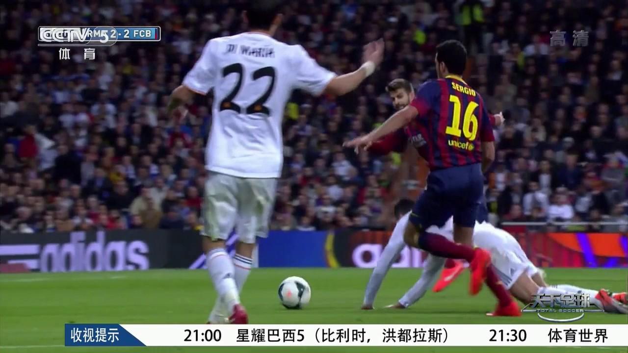 皇家马德里vs巴塞罗那 03 23 2014