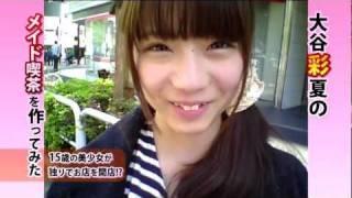 15歳の美少女アイドル大谷彩夏が、たった一人で夢のオリジナルメイド喫...