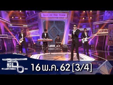แฉ [3/4] l 16 พฤษภาคม 2562 l 4 หนุ่มวง MEAN นักร้องใหม่ค่าย LOVEiS ที่ความสามารถไม่ธรรมดา