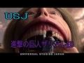 【USJ】進撃の巨人・ザ・リアル 4-D 2017