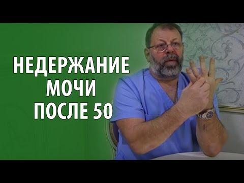 Лечение недержания мочи у пожилых лекарствами