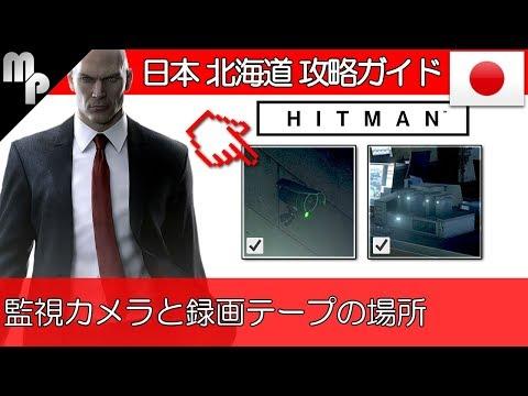 【HITMAN】日本 北海道 攻略ガイド【ヒットマン】 - YouTube