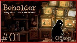 [ Beholder ]  01-Первый взгляд / обзор .