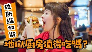美國加州Vlog #6 來吃地獄廚神戈登拉姆齊的漢堡和威靈頓牛排!不吃會後悔or吃了會後悔?|啾啾愛亂拍