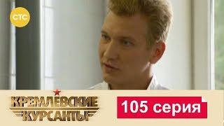 Кремлевские Курсанты 105