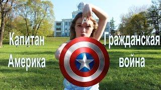 Сразу после... #1 | Капитан Америка: Гражданская война / Captain America: Civil War