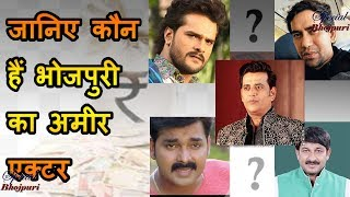 जानिए कौन  हैं भोजपुरी का अमीर एक्टर(Khesari, Pawan, Nirhuaa, Ravi kishan, Manoj Tiwari)