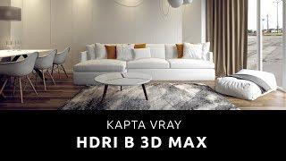 НАСТРОЙКА HDRI в 3d max [ Vray hdri освещение в 3Ds Max ]