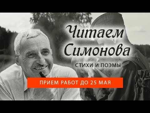 Изображение предпросмотра прочтения – КсенияЧегвинцова читает произведение «Жди меня иявернусь…» К.М.Симонова