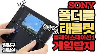 대박 소니 폴더블폰 태블릿에는 플스게임이 들어있다고?!