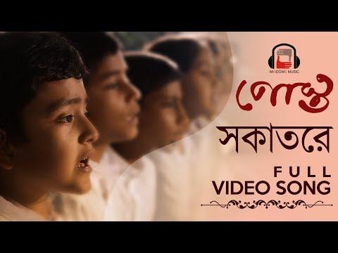 SOKATORE VIDEO SONG | RABINDRASANGEET  | POSTO | BENGALI FILM 2017